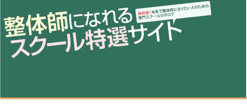 整体師になれるスクール特選サイト保存版!本気で整体師になりたい人のための専門スクールカタログ