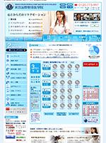 東京国際整体医学院