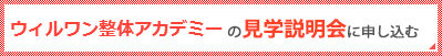 東京リエイチ整体アカデミーの見学説明会に申し込む